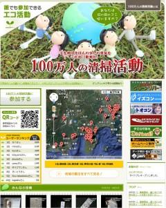 100万人の清掃活動(伊豆)